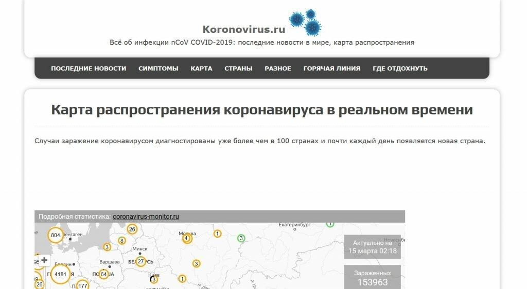 koronavirus-ru-chekastvo-kachestvo